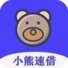 小熊速借 v1.0 app下载