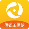 借钱王借款 v1.0 app下载