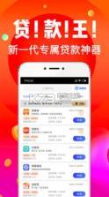 借钱王借款 v1.0 app下载 截图