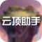 云顶助手app下载v1.0.0