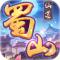 蜀山仙途最新版下载v1.0.0