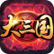 大三国最新版下载v1.4