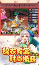菲狐倚天情缘星耀版 v1.0.0 私服下载 截图