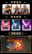 烈火屠龙 v1.0.0 手机版下载 截图