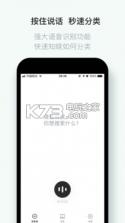 什么垃圾 v1.0.2 app下载 截图