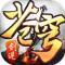 剑逆破苍穹手游下载v4.3.0