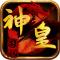 神皇私服送v15下载v1.0.0