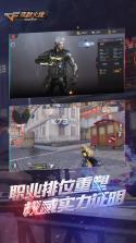 cf手游拳魔兄弟 v1.0.90.350 版本下载 截图