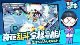 幻轩奇葩火线 v1.24.0 下载 截图
