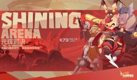 光辉对决SHINING ARENA v0.1 游戏下载 截图