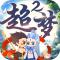 超梦西游2东方奇缘ios版下载v1.2.0