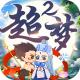 超梦西游2东方奇缘无限版下载v1.2.0