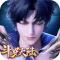 新斗罗大陆高爆版下载v1.0.3.5