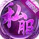毒龙单职业BT变态版下载v1.0.0
