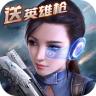 生死狙击手游 v4.7.2 最新版下载