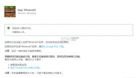 我的世界1.13.0.13国际版 下载 截图