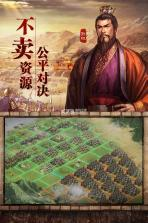 三国志战略版 v2020.771 手游 截图