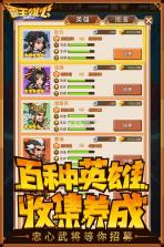 霸王雄心 v1.01.63 九游版下载 截图