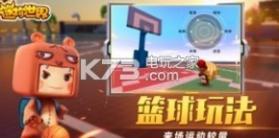 迷你世界篮球对战 v0.38.0 版本下载 截图