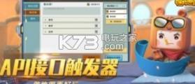 迷你世界篮球对战 v0.44.2 版本下载 截图