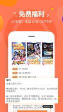 咪噜游戏 v2.3.1 平台下载 截图