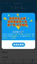 良心赚 v1.1.78 app下载 截图