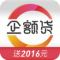 企鹅贷app下载v4.4.9