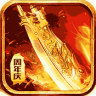王者传奇 v1.0.7.215 手游下载