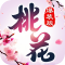 桃花爆装版游戏下载v1.0