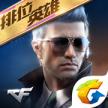 cf手游 v1.0.150.450 11月枪神活动版下载