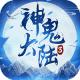 神鬼大陆3无限元宝版下载v1.0.1.0.10