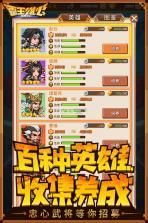 霸王雄心 v1.01.52 手游下载 截图