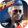 cf手游1.0.95.360版本 下载