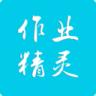 作业精灵答案版 v3.6.22 下载