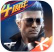 cf手游竞技场 v1.0.150.450 下载