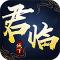 赤壁飞升版ios下载v1.50.33