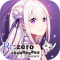 ReZero手游正式版下载v2.0.0