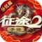 征途2手游分红服下载v1.0.46