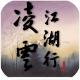 凌云江湖行下载v1.0