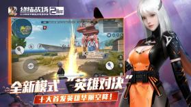 终结战场 v1.400019.380640 英雄对决版下载 截图