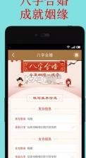 生辰八字算命先生 v1.0 app下载 截图