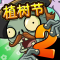 植物大战僵尸22.4.8破解版下载