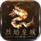 烈焰皇城九游版下载v1.0.2