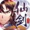 仙剑奇侠传移动版福利版v1.4.8