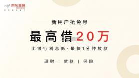 京东金融 v5.4.0 借钱平台 截图
