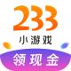 233小游戏免费v2.29.4.5