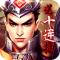 乱战三国福利版苹果版v1.0.0