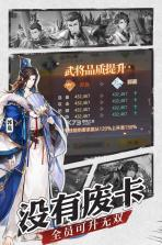 三国志幻想大陆 v1.6.2 官方版 截图