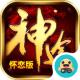 武林神途ios版v2.20200611