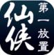 仙侠第一放置变态版v3.4.3